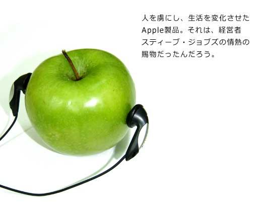Apple製品は人を虜にする
