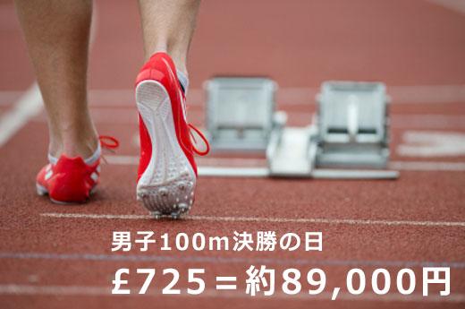 陸上男子100m決勝、100m×4リレー決勝は£725