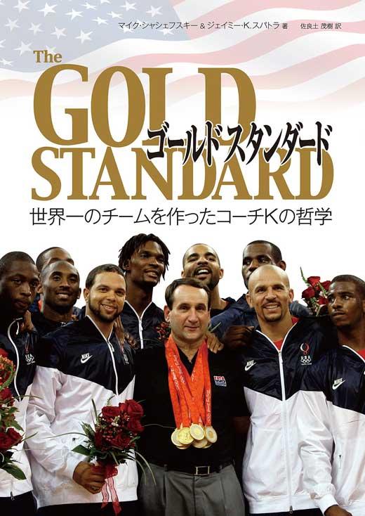 gold_standard.jpg