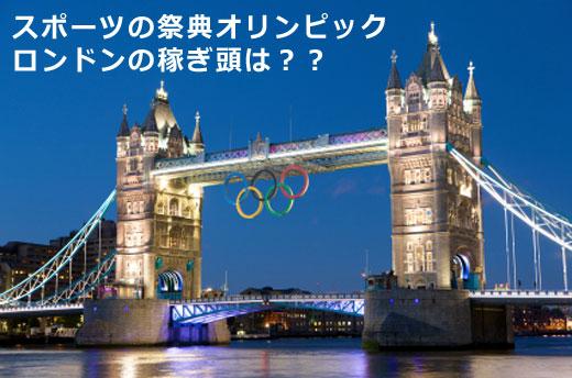 ロンドンオリンピックで一番高いチケットは?