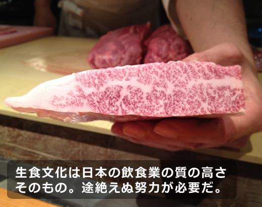 生肉は日本の文化だ