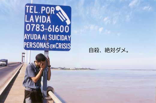 自殺、絶対ダメ。