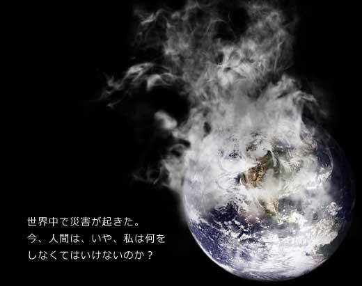 world_disaster.jpg
