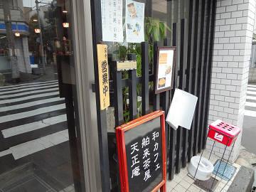 20120426_era_01.jpg