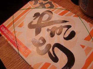 20120112_yakitori.jpg