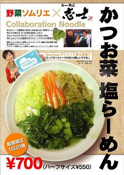 20130115_shiraki_05.jpg
