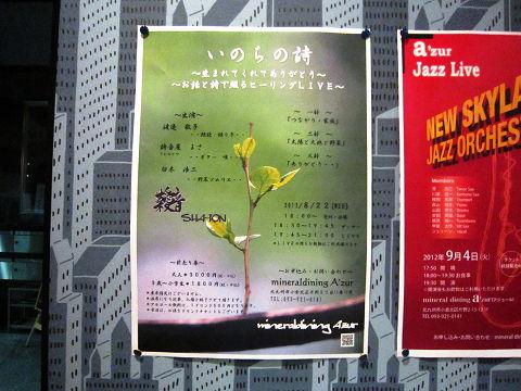 20120830_shiraki_01.jpg