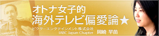 オトナ女子的海外テレビ偏愛論★